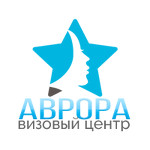 Визовый центр «Аврора»