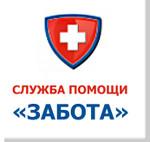 Служба перевозки и транспортировки лежачих больных такси Забота