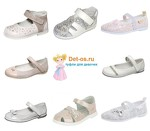 Det-os.ru интернет магазин детской обуви Тольятти