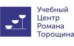 Учебный центр Романа Торощина