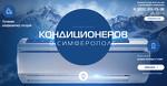КлиматЛаб-Симферополь