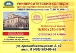 "ЧОУ СПО ""Университетский колледж"""