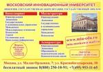 """ОЧУВО """"Московский инновационный университет"""""""
