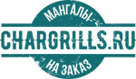 CharGrills - мангалы на заказ