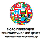 Лингвистический центр