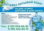 """Питьевая вода """"Qwerty"""" в Гатчине и Гатчинском районе"""
