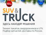 Тюнинг авто Suv and Truck