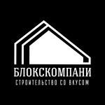 ООО «Блокскомпани»