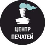 Центр Печатей