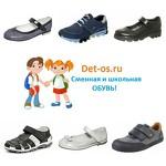 Det-os.ru, интернет магазин детской обуви в Перми