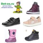 Детос, интернет магазин детской обуви в Северодвинске