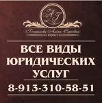 Юридический кабинет Генераловой  А.С.