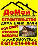 Строительная компания ДоМой76
