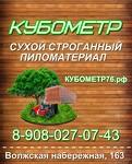 "Сухой строганный пиломатериал ""Кубометр"""