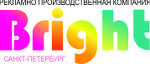 Брайт, рекламно-производственная компания  (РПК Bright))