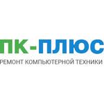 """Ремонт компьютеров и ноутбуков от """"ПК-ПЛЮС"""""""