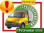Грузоперевозки Ангарск