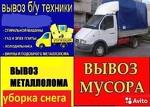 Грузоперевозки Ангарск. Услуги грузчиков