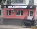 Магазин Подшипник