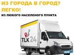 Транспортная компания ТЛК-24 в Майкопе