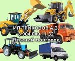 АвтоДорТехника, ИП Трикозов А.З.
