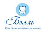 """Стоматологическая клиника - """"Бэлль"""""""