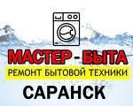 """Сервис бытовой техники """"Мастер-Быта"""""""