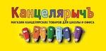 "магазин ""КанцелярычЪ"" на Рокосовского 16"