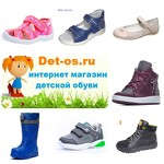 Детос, интернет магазин детской обуви Оренбург