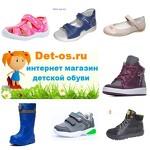 Детос, интернет магазин детской обуви Орёл