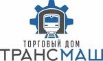 "ООО ТД""Трансмаш"""