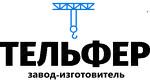 """Завод-изготовитель """"ТЕЛЬФЕР"""""""