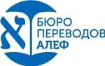 Бюро переводов Алеф