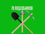 78Подсобников