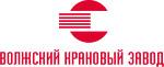 """ООО """"Волжский крановый завод"""""""