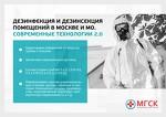 МГСК Московская Городская Санитарная Компания