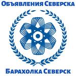 Барахолка Северска - Бесплатные объявления Doska70.ru