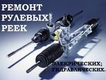 Ремонт рулевых реек в Астрахани
