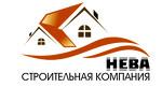 ООО «Строительная компания НЕВА»