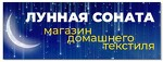 "Магазин ""Лунная Соната"""