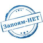 Запоям- НЕТ