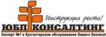 """ООО """"ЮБП-Консалтинг"""""""