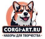 CORGI-ART.RU онлайн-магазин наборов для творчества