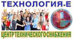 Технология-Е (Новосибирск)