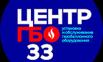 Центр-ГБО33