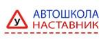 Автошкола Наставник на Парке Победы