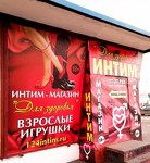 Интим магазин «Для здоровья»