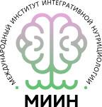 Миин (Международный институт интегративной нутрициологии)