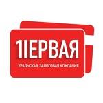 Первaя Уральская зaлoгoвaя компания