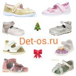 Детос, интернет магазин детской обуви в Вологде